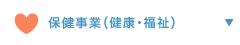 sidemenu/保健事業(健康・福祉)